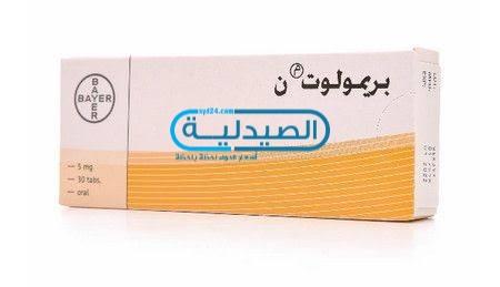 دواء بريمولوت ن