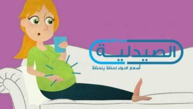 التعامل مع مغص الحمل