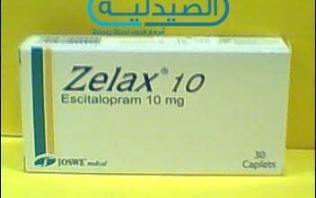 زيلاكس لعلاج الوسواس القهري