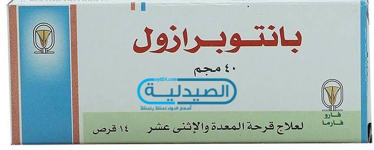 سعر ومواصفات واضرار دواء بانتوبرازول Pantoprazole لعلاج التهاب المريء
