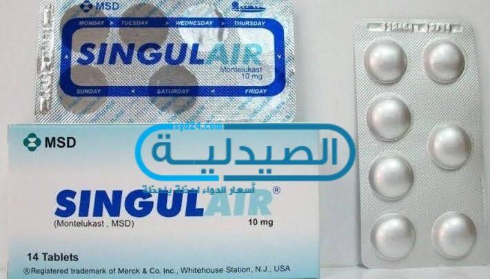 سعر ومواصفات دواء Singulair سينجولير لعلاج الربو وضيق التنفس