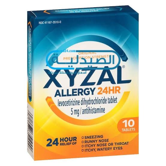 زيزال Xzyzal أقراص مضاد للحساسية 12