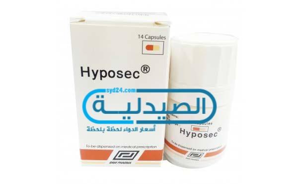 سعر ومواصفات كبسولات Hyposec هايبوسك لعلاج ارتجاع المريء