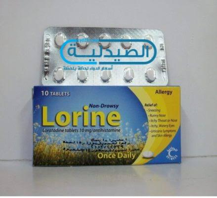 سعر ومواصفات دواء لورين Lyrolin لعلاج الجيوب الأنفية