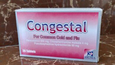 برشام كونجستال لعلاج نزلات البرد