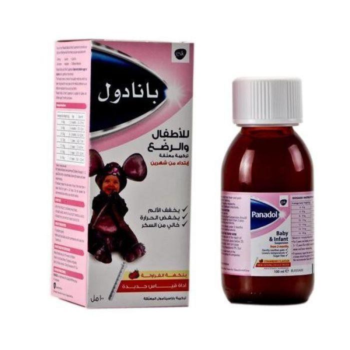 افضل دواء للزكام في الصيدلية للاطفال مجرب