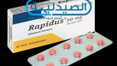 رابيدوس لعلاج الالتهابات