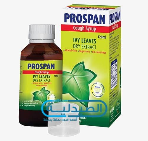 سعر ومواصفات شراب بروسبان للحامل لعلاج التهاب الشعب الهوائية