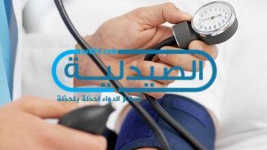 علاج اضطرابات ضغط الدم