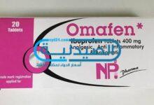 أومافن مضاد للالتهابات غير الستيرويدية
