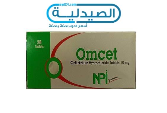 سعر ومواصفات دواء Omcet اومسيت لعلاج اعراض الحساسية