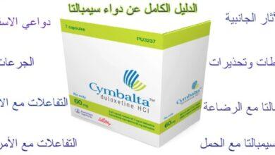 دواء Cymbalta