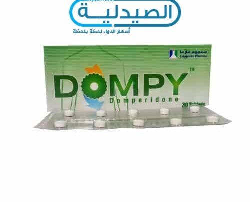سعر ومواصفات دواء Dompy دومبي لعلاج عسر الهضم والانتفاخ