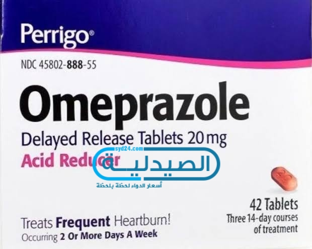 سعر ومواصفات Omeprazole اوميبرازول للحامل لعلاج الحموضة وقرحة المعدة