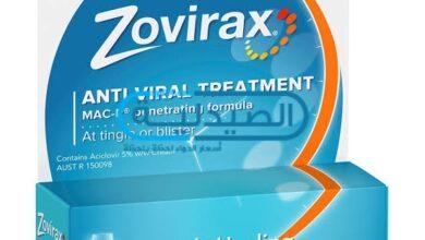 زوفيراكس لعلاج الهربس والجدري