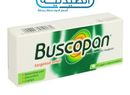 سعر ومواصفات Buscopan بسكوبان اقراص علاج القولون العصبي