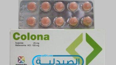 كولونا لعلاج تقلصات المعدة
