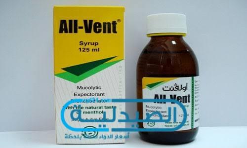 سعر ومواصفات Allvent اولفنت شراب موسع للشعب الهوائية
