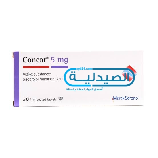 سعر ومواصفات دواء Concor كونكور لعلاج ارتفاع ضغط الدم والذبحة الصدرية