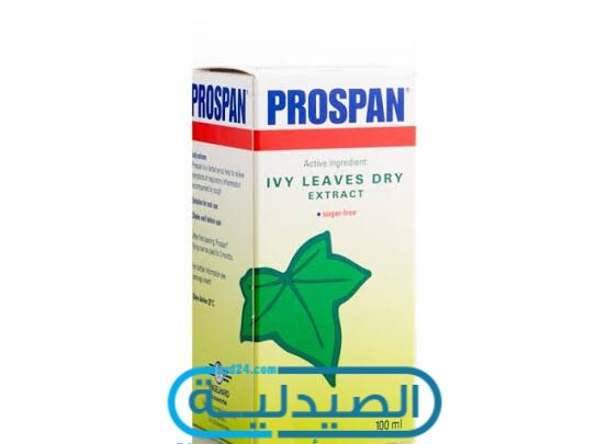 سعر ومواصفات دواء Prospan بروسبان موسع للشعب الهوائية وطارد للبلغم