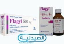 فلاجيل مضاد للالتهابات والبكتيريا