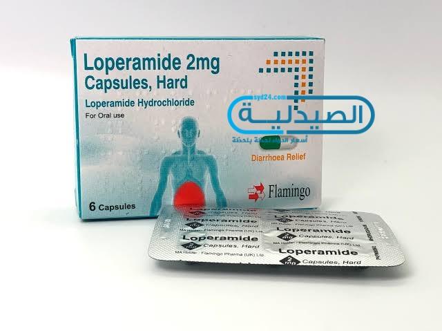 لوبيراميد لعلاج الإسهال