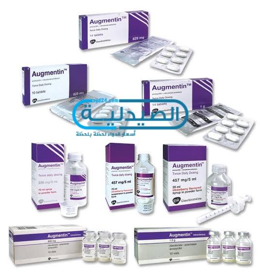دواعى استعمال اوجمنتين Augmentin مضاد حيوي للقضاء على الالتهابات