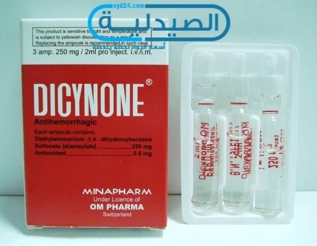 ديسينون لعلاج نزيف المعدة