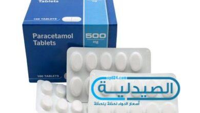 دواء مسكن ألم الأسنان في الجزائر
