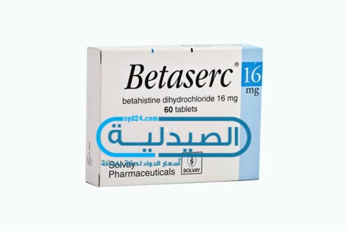 سعر ومواصفات Betaserc 16 دواعي الاستعمال لعلاج الدوار
