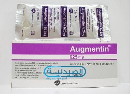 مضاد أوجمنتين دواء Augmentin 1g 125mg Sodusvillage Org