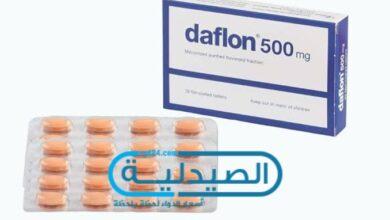 دافلون مقوي للأوعية الدموية
