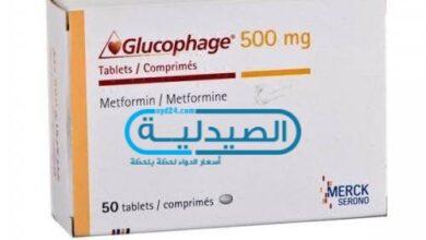 جلوكوفاج لعلاج مرض السكر