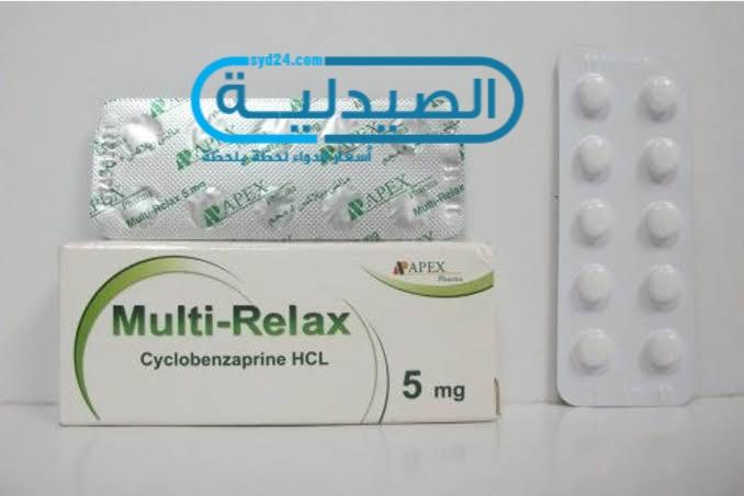 سعر ومواصفات دواء مالتي ريلاكس Multi Relax لتسكين وتخفيف ألم العضلات
