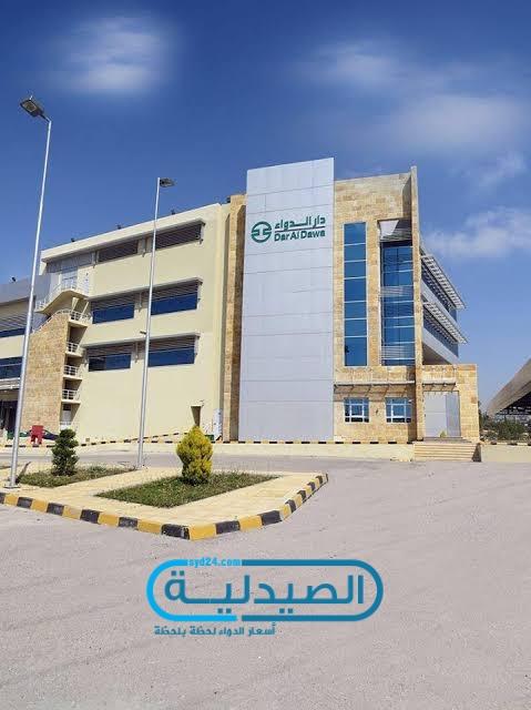 حبوب Dar Al Dawa ومعلومات عن إدارة شركة دار الدواء