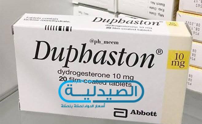 دواء دوفاستون لتثبيت الحمل