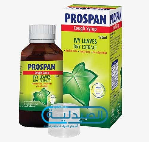 بروسبان لعلاج التهاب الشعب الهوائية