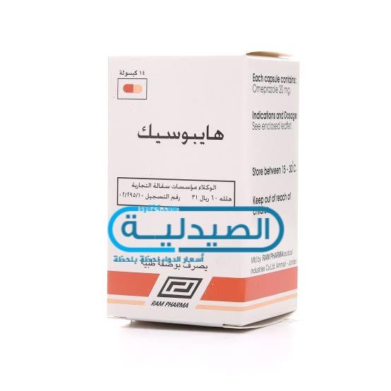 دواء هايبوسيك لعلاج الحموضة
