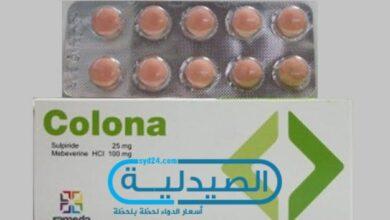 دواء كولونا لعلاج القولون العصبي