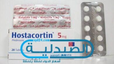 دواء هوستاكورتين لعلاج الالتهابات