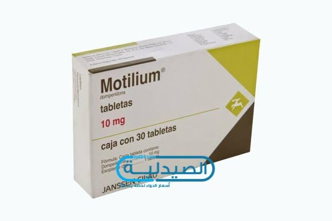 بديل دواء موتيليوم Motilium لعلاج أعراض الغثيان والقيء