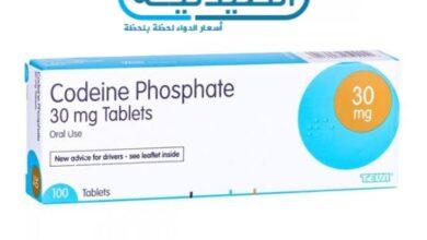 دواء كودين لعلاج الكحة