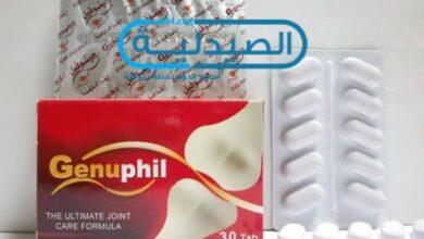 دواء جينوفيل لعلاج التهاب المفاصل