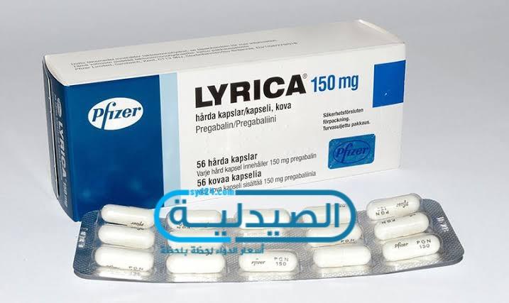 دواء ليريكا للحد من نوبات الصرع