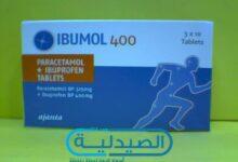 دواء إيبومول مسكن ومضاد للالتهابات
