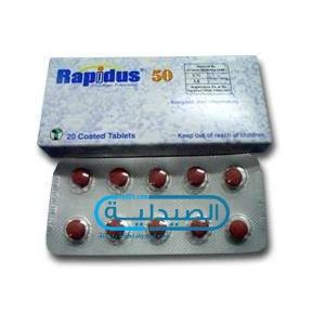 رابيدوس دواء مسكن ألم الأسنان