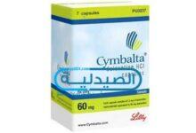 دواء Cymbalta لتحسين الحالة المزاجية