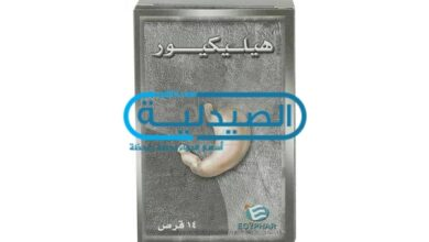 دواء هيليكيور لعلاج جرثومة المعدة