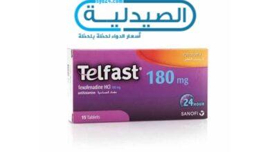 دواء تيلفاست مضاد لـ الالتهابات