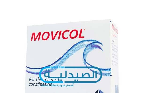 دواء موفيكول لعلاج الإمساك